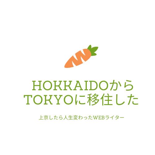カバン1つで北海道から東京へ〜
